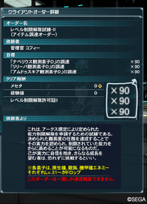 pso20121010_174527_000.png