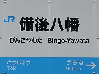 備後八幡駅(1)