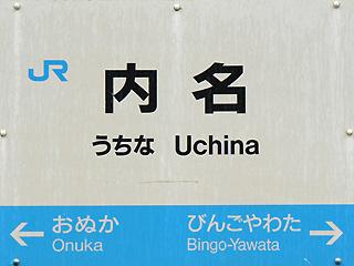 内名駅(1)