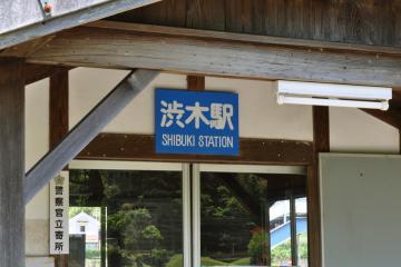 渋木駅(37)