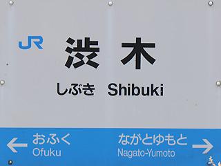 渋木駅(1)
