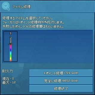 mabinogi_2014_01_13_001 (2)