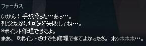 mabinogi_2014_01_13_005 (2)