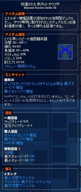mabinogi_2013_12_29_002.jpg