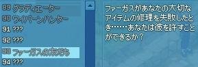 mabinogi_2014_01_04_003.jpg