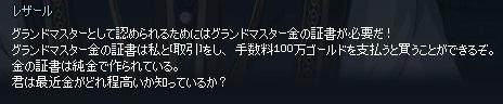 mabinogi_2014_01_13_010.jpg
