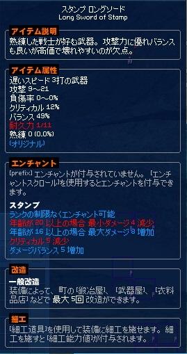 mabinogi_2014_01_14_001.jpg