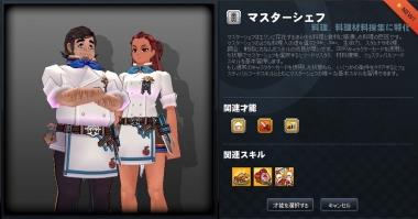 mabinogi_2014_01_22_002.jpg