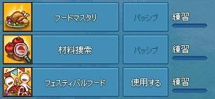 mabinogi_2014_01_22_008.jpg