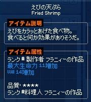 mabinogi_2014_01_22_013.jpg