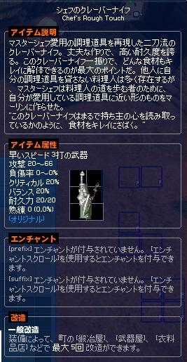 mabinogi_2014_01_24_002.jpg