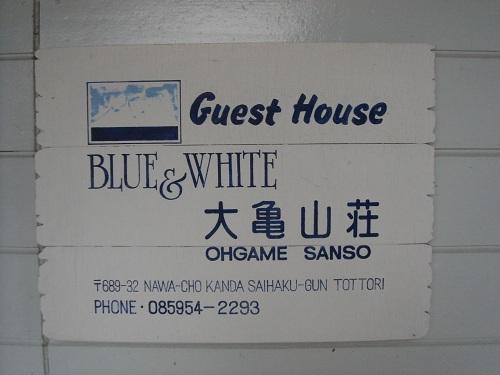 07 大亀山荘にて… 01