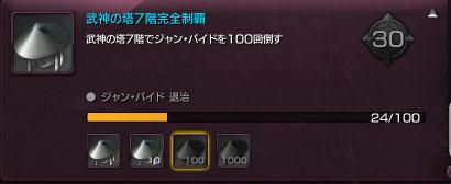 スクリーンショット_141006_001