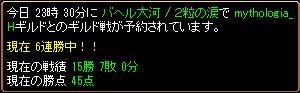 6.3戦mythologia(黒)