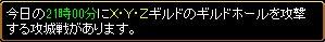 6.25城戦X・Y・Zバナー