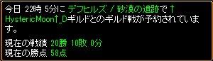 7.1戦HystericMoon