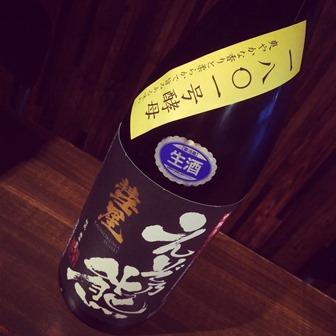 えぞ乃熊 彗星 中取り純米原酒 生酒