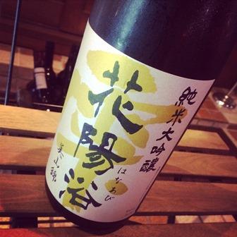 花陽浴 純米大吟醸 美山錦 瓶囲 無濾過原酒