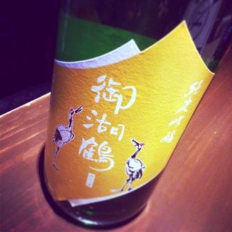 御湖鶴 純米吟醸 Girasole