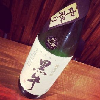 黒牛 純米吟醸 中取り 生原酒