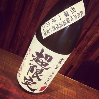 まんさくの花 超限定 純米大吟醸45 低温瓶囲い原酒