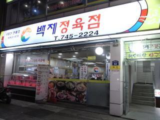 Seoul 390