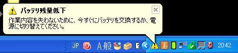 battery_2012012201.jpg