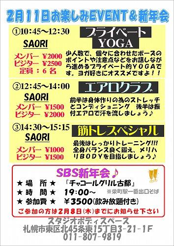 2/11お楽しみEVENT&新年会