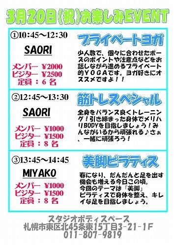 3/20お楽しみEVENT