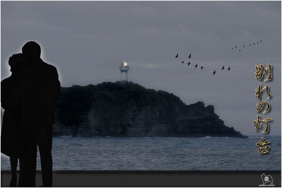 別れの灯台♪