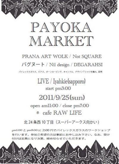 payoka_convert_20110920174521[1]