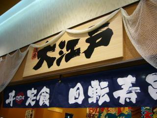 pasar三芳 大江戸