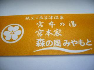 宮本の湯 食事9