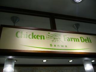 Chicken Farm Deri1
