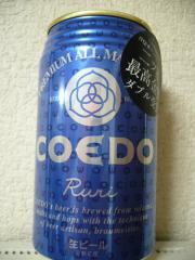 COEDO瑠璃