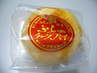 ふらのチーズパイ