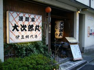 網代 大次郎丸2