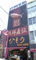徳造丸 干物店2