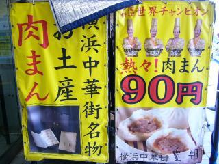 海老名SA 肉まん1