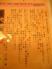 九兵衛メニュー1