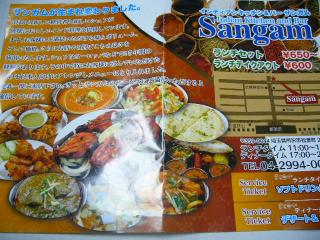 sangam チラシ