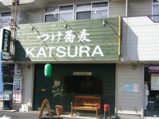 つけ蕎麦 KATSURA 外観1