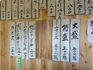 つけ蕎麦 KATSURA 店内14