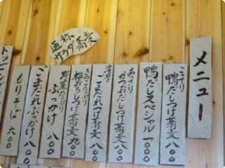 つけ蕎麦 KATSURA 店内13