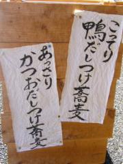 つけ蕎麦 KATSURA 看板1
