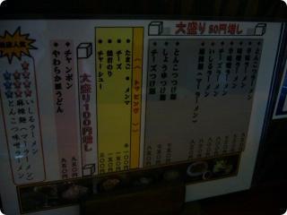 九州屋 お品書き