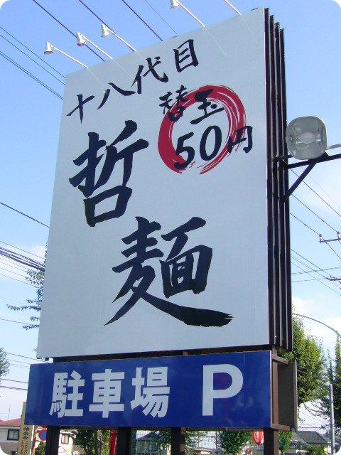 哲麺 看板1