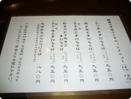 椿屋 お品書き1