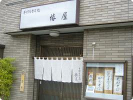 椿屋 店前2