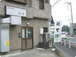 椿屋 店前1